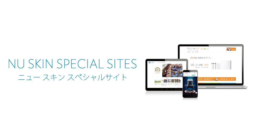ニュースキンスペシャルサイト